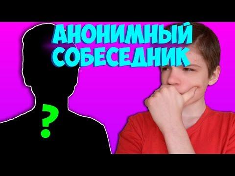 анонимные сайты знакомств для секса без регистрации