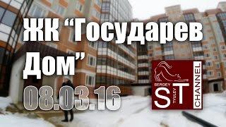 видео ЖК Государев дом (Гранель)