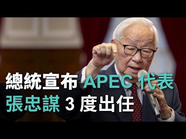 總統宣布APEC代表 張忠謀3度出任【央廣新聞】