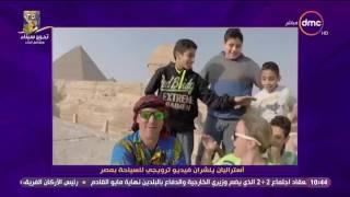 ثنائي استرالي يروجان للسياحة في مصر عبر يوتيوب.. فيديو