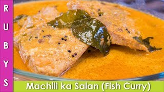 Fish Curry Machili ka Salan Recipe in Urdu Hindi - RKK