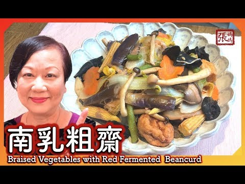 {ENG SUB} ★ 南乳粗齋 美味素食 ★ | Braised Vegetables with Red Fermented Beancurd