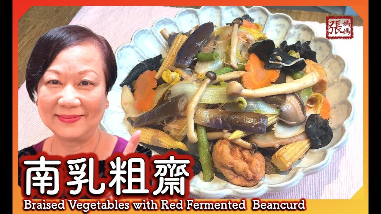 {ENG SUB} ★ 南乳粗齋 美味素食 ★ | Braised Vegetables with Red Fermented Beancurd - YouTube