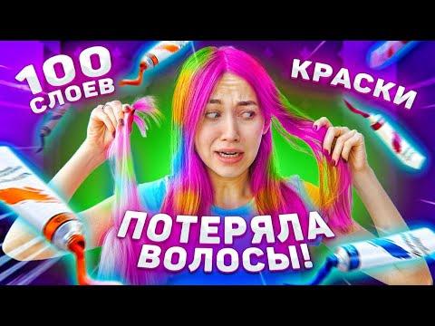 100 СЛОЕВ КРАСКИ НА ВОЛОСАХ ! ПРОВЕРКА ТУПЫХ ЛАЙФХАКОВ