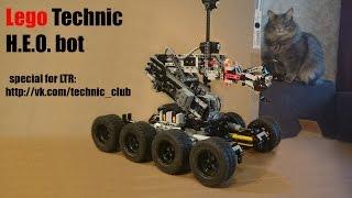 Lego Technic - Робот для работы в опасных условиях
