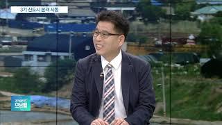 [이슈분석] 3기 신도기 첫 지구지정과 '이상거래' 현…