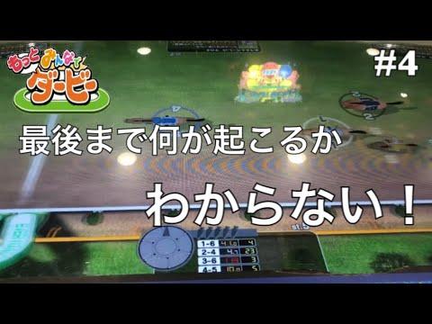 【メダルゲーム】 #4 最後まで何が起こるかわからない! 【みんダビ】