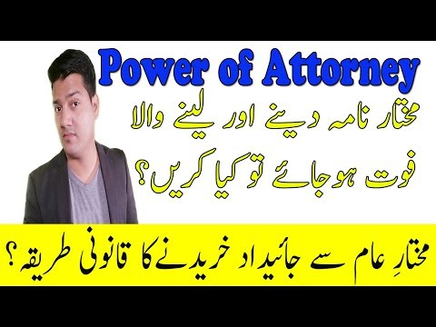 how-to-buy-property-from-power-of-attorney-in-pakistan
