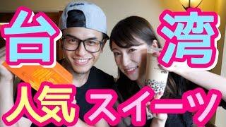 【人気スイーツ】台湾で人気のスイーツ紹介♡〜トラブルありでシュールな動画になりましたw