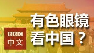 """讨论:西方媒体带着""""有色眼镜""""看中国? thumbnail"""