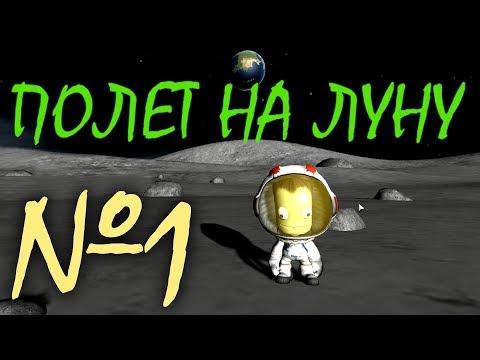 Полет на луну #1 | Kerbal Space Program | Туториал