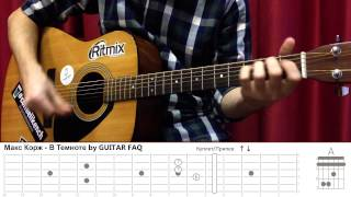 Макс Корж - В Темноте как играть на гитаре