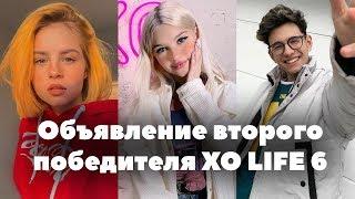 Мари Сенн объявила второго победителя 6 сезона XO L FE  Финал XOlife