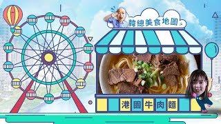 【玩fun飯】韓總美食地圖 高雄觀光美食代表 港園牛肉麵