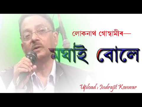 Moghai Bule by Loknath Goswami