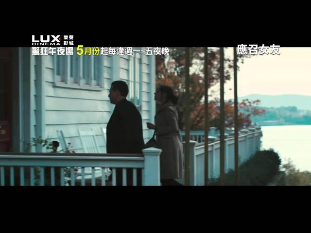 【應召女友】電影預告   ~樂聲影城驚狂午夜場 5/1起每週一到五夜晚
