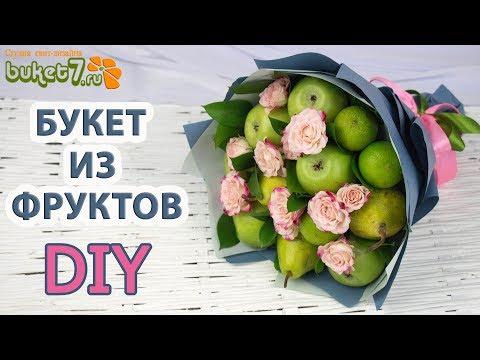 Мастер класс ☆  Букет из фруктов ☆ How To Make A Fruit Bouquet ☆ Diy Buket7ruTV