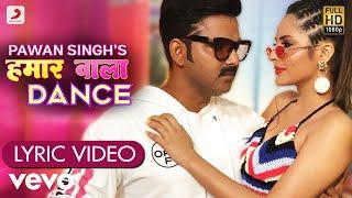Hamaar Wala Dance - Official Lyric Video | Pawan Singh | Hamaar Wala Dance