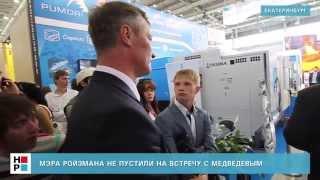 Мэра Ройзмана не пустили на встречу с Медведевым(Видеоновости РИА