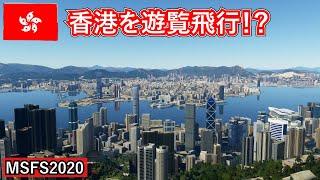 【ライブ】香港を遊覧飛行!? フライトシミュレーターで疑似観光#3【MSFS2020】