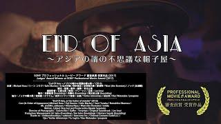 """End Of Asia 〜アジアの端の不思議な帽子屋〜"" (2016) 出演:Michael H..."
