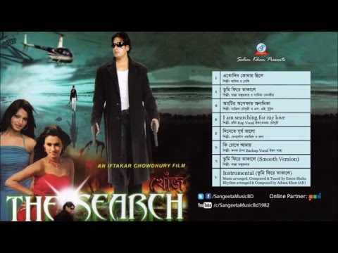 Khoj (The Search) - Ananta Jalil Movie Song