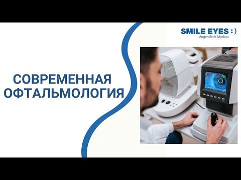 Все новое в офтальмологии - в диагностике и лечении заболеваний глаз.
