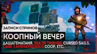 КООПНЫЙ ВЕЧЕР ОТ 04.08.18 - SEA OF THIEVES, CASE 2 COOP, TRICKY TOWERS, GOLF IT