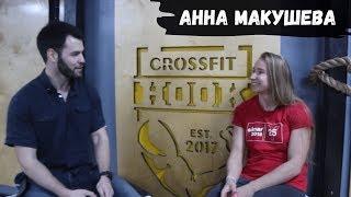 Анна Макушева: CrossFit, Сельхоз, KFC  7+