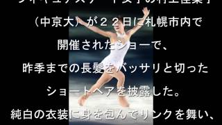 フィギュアスケート女子の村上佳菜子(中京大)が22日に札幌市内で開...