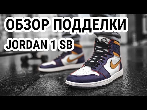 Обзор подделки Nike Air Jordan 1 SB LA To Chicago
