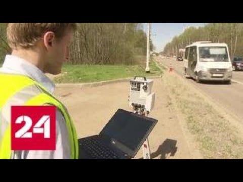 Места установки и режим работы дорожных камер проверит Генпрокуратура - Россия 24