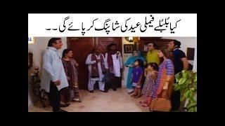 Kia Bulbulay Family Eid Ki Shopping Kar Paigi