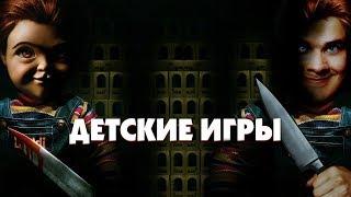 [Фальшивый] Обзор Фильма ДЕТСКИЕ ИГРЫ
