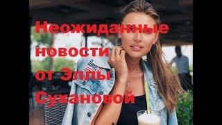 Неожиданные новости от Эллы Сухановой. ДОМ-2 новости