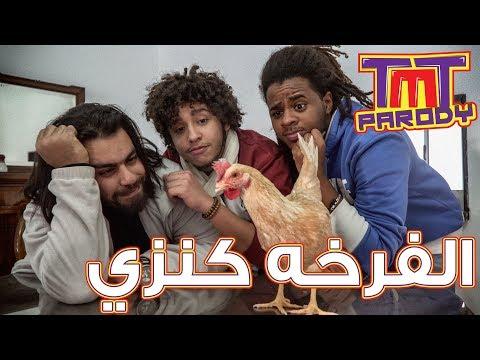 TMT - الفرخه كنزي 2019 Original song