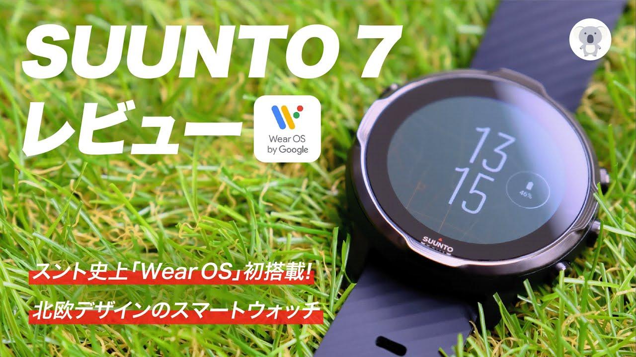 「SUUNTO7」スントで初めてWear OSを搭載! 北欧デザインスマートウォッチレビュー