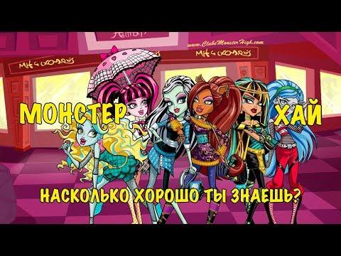 МОНСТЕР ХАЙ   Насколько хорошо ты знаешь Monster High?