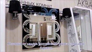 Мебель для ванной комнаты в Хабаровске.(Строительные магазины в Хабаровске Столичный Двор и Атриум представляют широкий выбор мебели для ванных..., 2016-05-11T12:37:03.000Z)