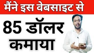 Best or Genuine Url Shortener to Earn Money Highest Payout 2018 Hindi Video
