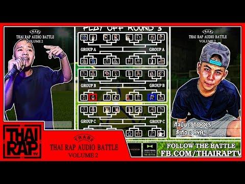 UMA vs TOOLS(เครื่องมือแร็พ) - Round 3 [Thai Rap Audio Battle V.2]