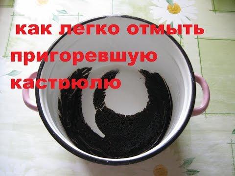 Как очень легко отмыть пригоревшую от молока кастрюлю без усилий\useful tips