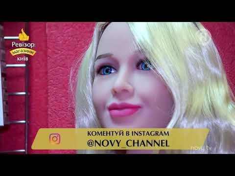 Секс-шоп Наслаждение - Ревизор: Магазины в Ровно - 08.04.2019