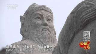 长城内外(55)九塞之首 雄关雁门【720P】