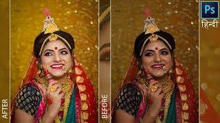 Wedding Bride Photo Editing in quickly way Hindi Photoshop Tutorial
