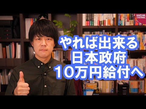 2020/ ようやく一律10万円給付が現実化へ!やれば出来る日本政府
