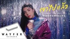 WONDERFRAME - เขาไปแล้ว (Feat. อาม ชุติมา)【Official Music Video】