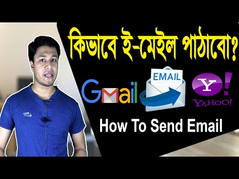 How to send an Email Bangla Tutorial | কিভাবে ইমেইল পাঠাবো | Gmail and Yahoo Bangla Tutorial