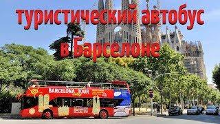 видео Автобусы в Барселону. Eavtobus.com