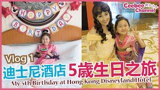 香港迪士尼酒店  爸爸媽媽帶我去迪士尼慶祝生日2019   生日來香港迪士尼 生日之旅 vlog 1   香港迪士尼乐园